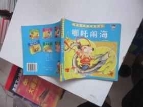 最精彩的中国故事——哪咤闹海【注音版】