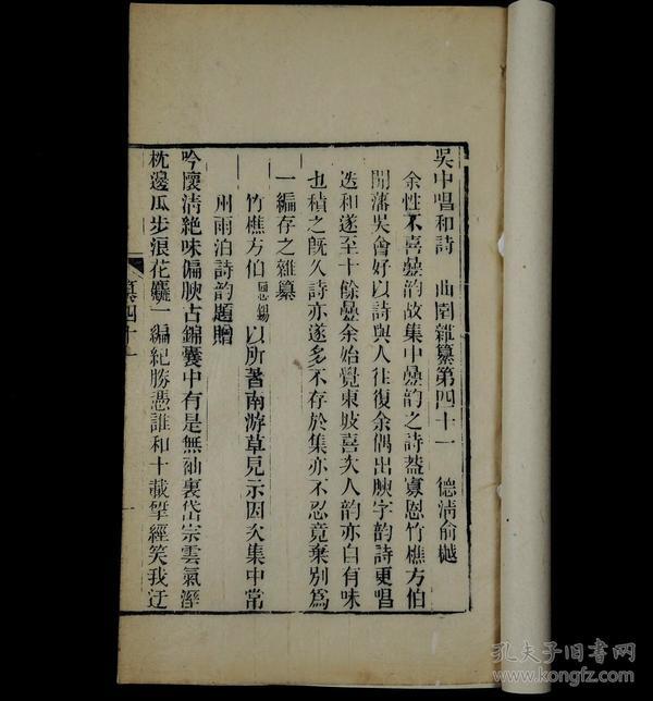 【罕见古籍】清代精刻本俞樾撰【吴中唱和诗】一册全,浙江俞樾是清代著名学者、文学家、经学家、古文字学家、书法家。是书版式雅致大方,刻印精美,品相上佳,珍惜罕见。