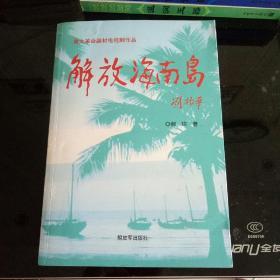 重大革命题材电视剧作品:解放海南岛【2013年一版一印】
