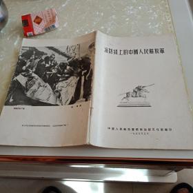 海防线上的中国人民解放军