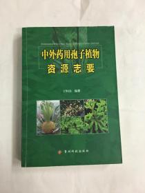 中外药用孢子植物资源志要