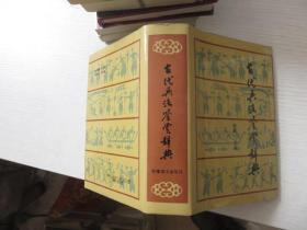 古代兵法鉴赏辞典