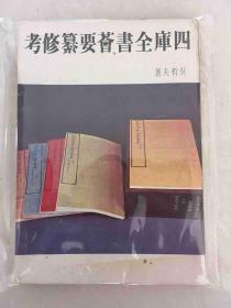 四库全书荟要纂修考