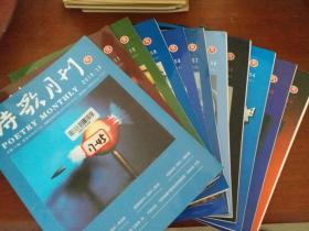诗歌月刊(2013年1-12期 缺第2期)