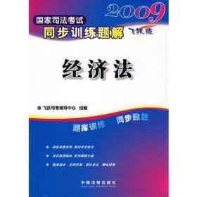 2009国家司法考试同步训练题解3-经济法