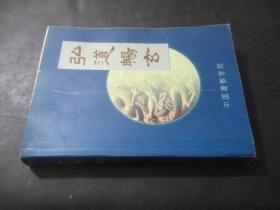 弘道畅玄(中国道教学院第二届进修班毕业论文)