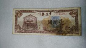 民国三十七年 中央银行 壹万元纸币
