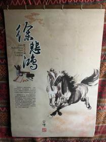 挂历2006 名家墨宝  徐悲鸿  只邮快递
