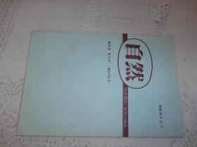 《自然科学杂志 中央公社论》日文杂志 第35卷 第12号 日文
