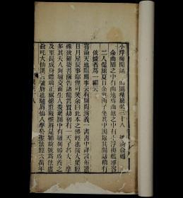 【罕见古籍】清代精刻本俞樾撰【小浮梅间话】一册全,浙江俞樾是清代著名学者、文学家、经学家、古文字学家、书法家。是书版式雅致大方,刻印精美,品相上佳,珍惜罕见。