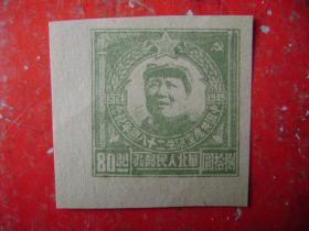 1-10.中国共产党诞生28周年纪念邮票,80元,1枚
