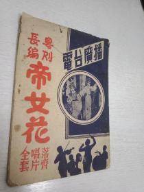 任剑辉早期粤剧长编《帝女花》