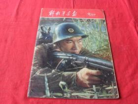 解放军画报1961年第9期