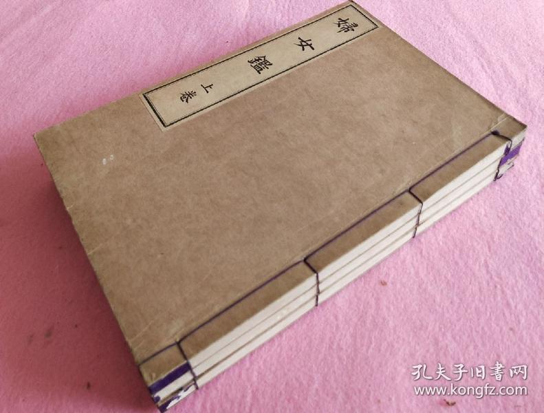 《妇女鉴》(1925年 女子教育 铜版画多多 3册全).