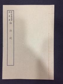 《海潮说》 艺文印书馆印行影印