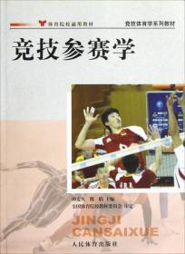 竞技体育学系列教材:竞技参赛学
