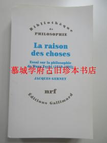 【初版签赠本】谢和耐《事理 - 论王夫之的哲学》JACQUES GERNET: LA RAISON DES CHOSES - ESSAIS SUR LA PHILOSOPHIE DE WANG FUZHI (1619-1692)