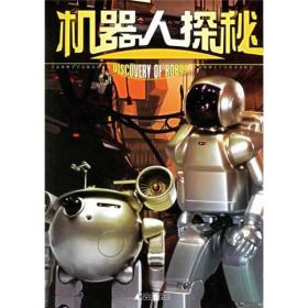 机器人探秘 探秘丛书