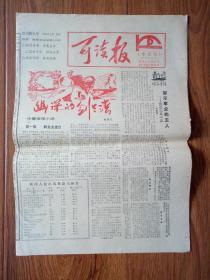 【DH1】可读报 1985创刊特大号