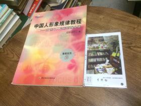 中国人形象规律教程
