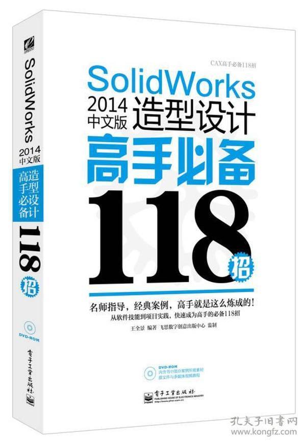 solidorks 2014中文版造型设计高手必备118招