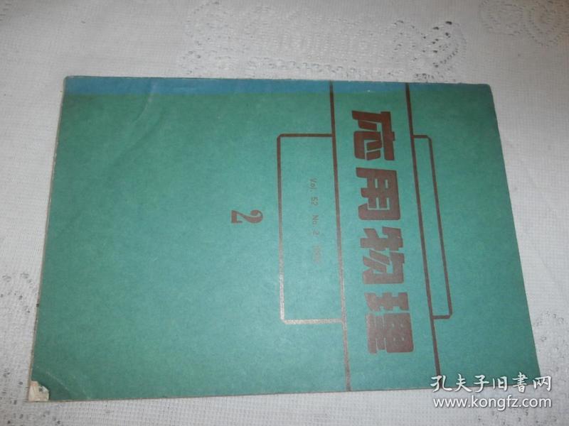 应用物理(日文),1983年第52卷第2期