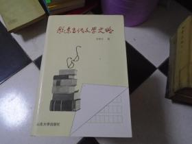 胶东当代文学史略
