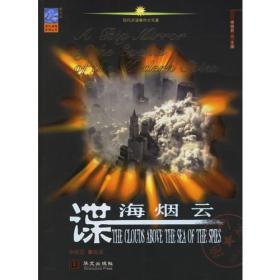现代谍海世界丛书:谍海烟云