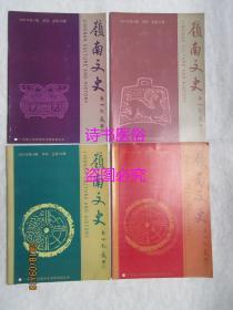 岭南文史:2003年第1至4期(季刊)