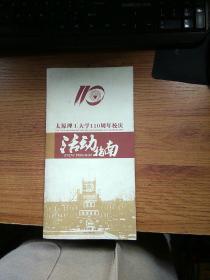 太原理工大学110周年校庆--活动指南