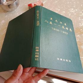 黑龙江省八五一一农场志'1956-----1992