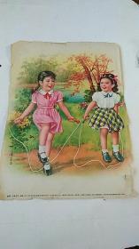 1955年 年画 跳绳 金肇芳 作 16开