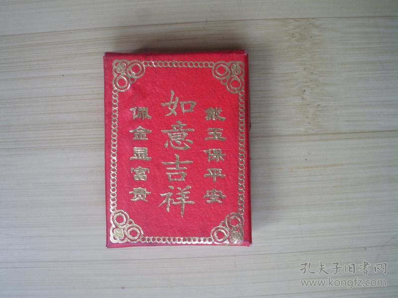 龙凤呈祥翡翠挂件     仿制品