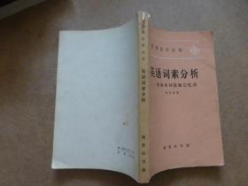 英语自学丛书 :英语词素分析-英语单词简捷记忆法