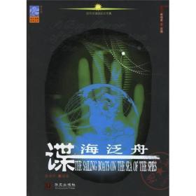 现代谍海世界丛书:谍海泛舟