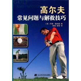 高尔夫常见问题与解救技巧