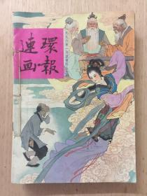 连环画报(1996年1-12期)合订本