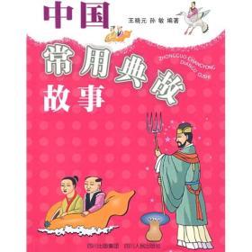中国常用典故故事