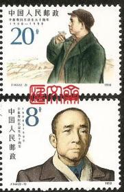 J168李富春同志诞生九十周年,原国务院副总理,我国社会主义经济建设的奠基者和组织者,原胶全新品邮票一套
