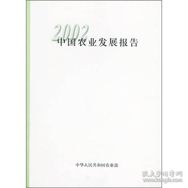 2002中国农业发展报告