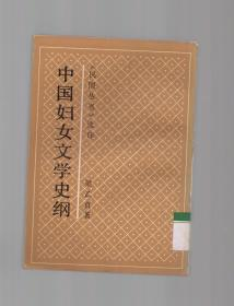 中国妇女文学史纲