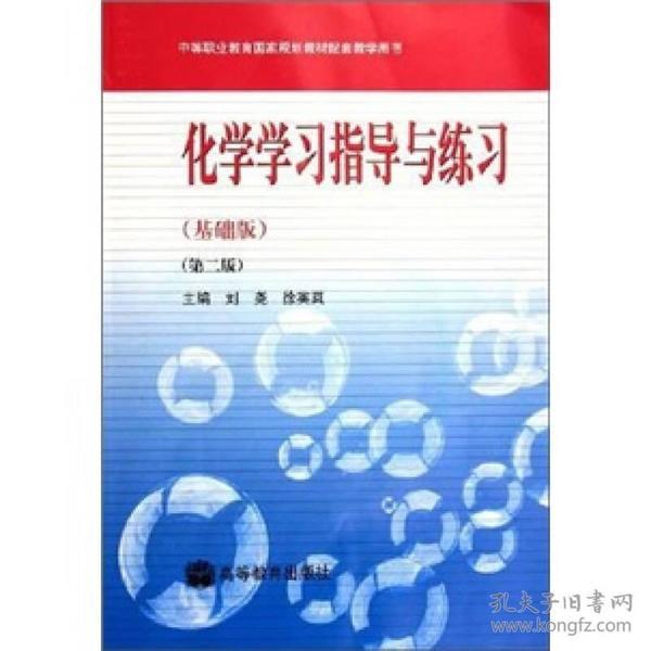 化学学习指导与练习(基础版)(第2版)