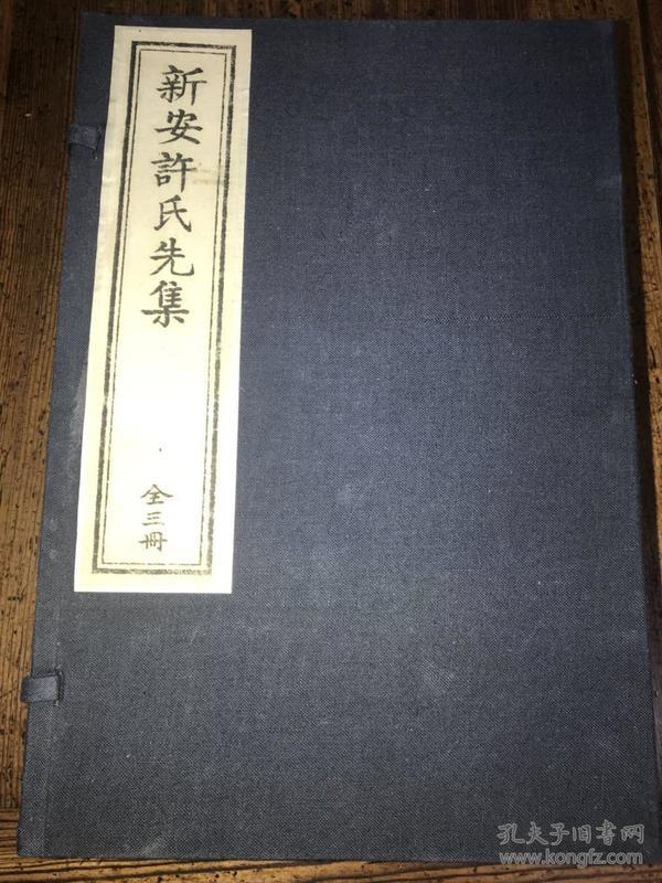 新安许氏先集  1992年3月中国书店刷印 线装一函三册
