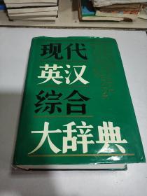 现代英汉综合大辞典
