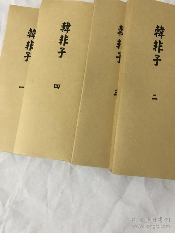 韩非子国学经典、珍藏影印本、线装古籍、手工绵纸