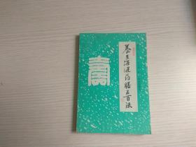 养生保健药膳五百法(盖有出版社印章)