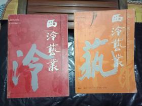 稀缺艺术资料《西泠艺丛 1990年  第2期 +第3期   》  16开印刷(2册和售)---内容好 ---书9品如图