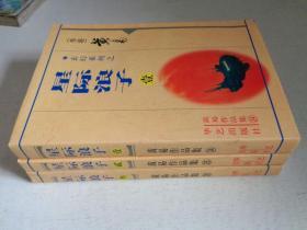 星际浪子【全三册】一版一印,库存书未翻阅近全新