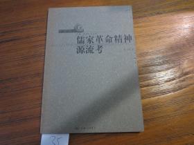 《儒家革命精神源流考》