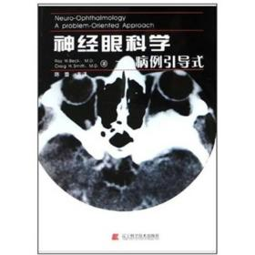 神经眼科学病例引导式